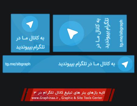 لایه بازهای بنر های تبلیغ کانال تلگرام در 3 سایز