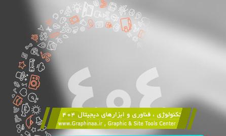 قالب HTML صفحه 404 تکنولوژی ، فناوری و ابزارهای دیجیتال