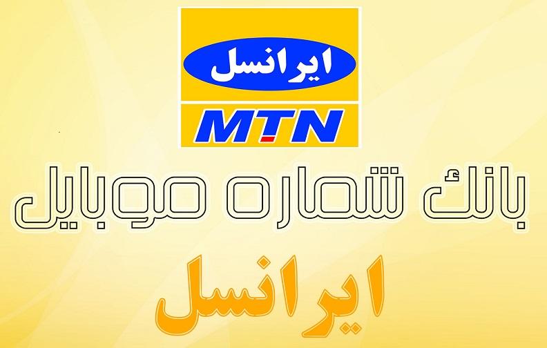 بانک شماره موبایل ایرانسل فعال تلگرامی