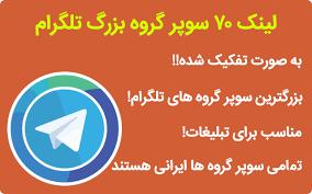 لینک سوپر گروههای تلگرام