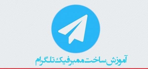 آموزش رایگان ساخت تی دیتا (ممبر فیک تلگرام)