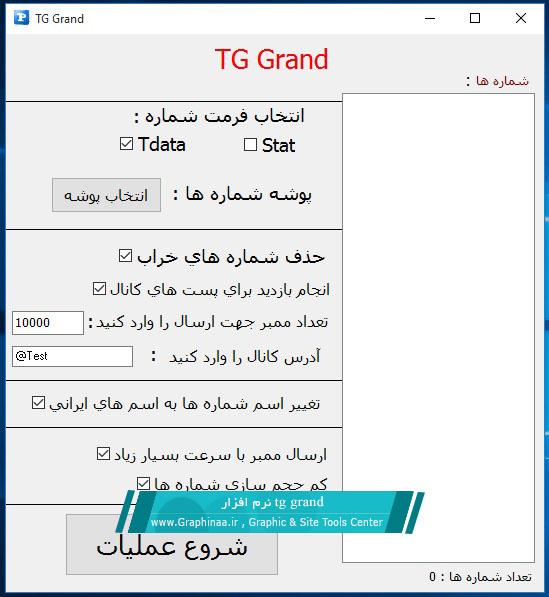 دانلود رایگان  نرم افزار TG Grand