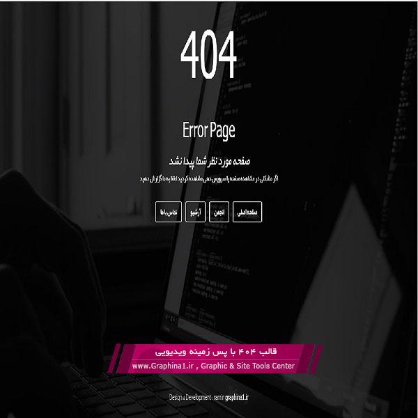 دانلود قالب 404 (صفحه مورد نظر پیدا نشد) با پس زمینه ویدئویی برای وبلاگ و سایت