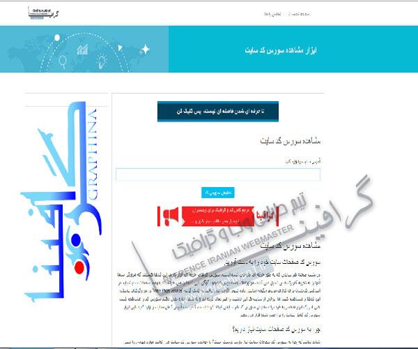 مشاهده سورس کد سایت