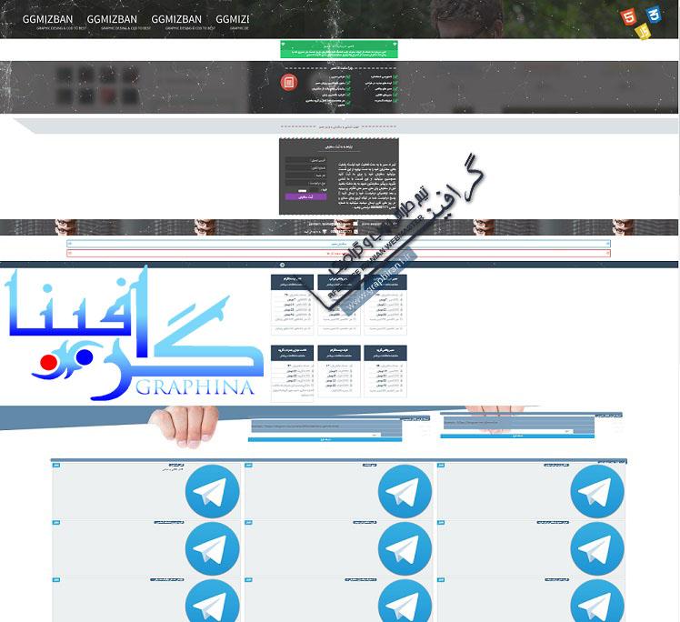 معرفی سایت ثبت رایگان کانال تلگرامی