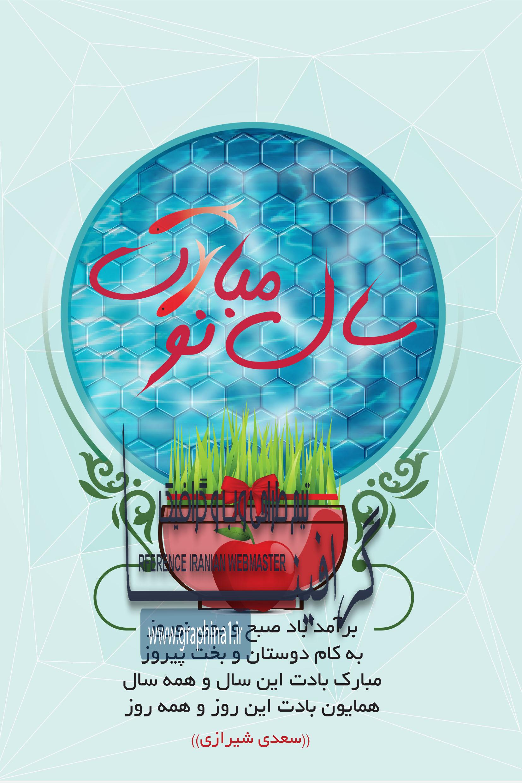 دانلود کاور لایه باز عید نوروز