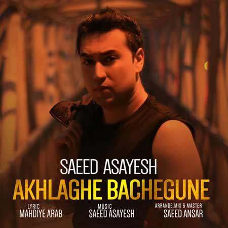 Saeed Asayesh - Akhlaghe Bachegune