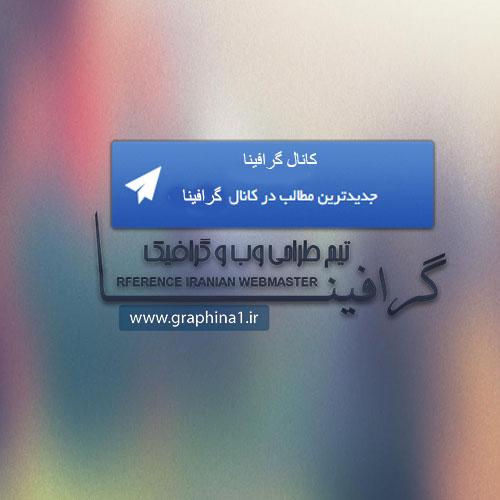 کد باکس معروفی کانال و گروه تلگرام