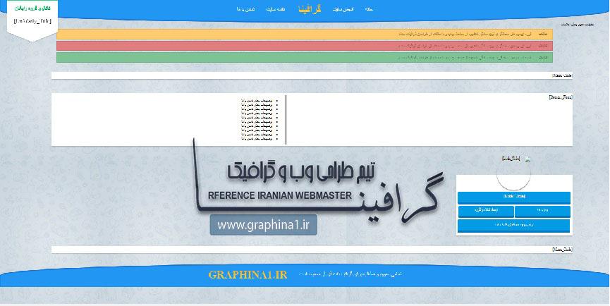 قالب تک صفحه ای تلگرام برای رزبلاگ