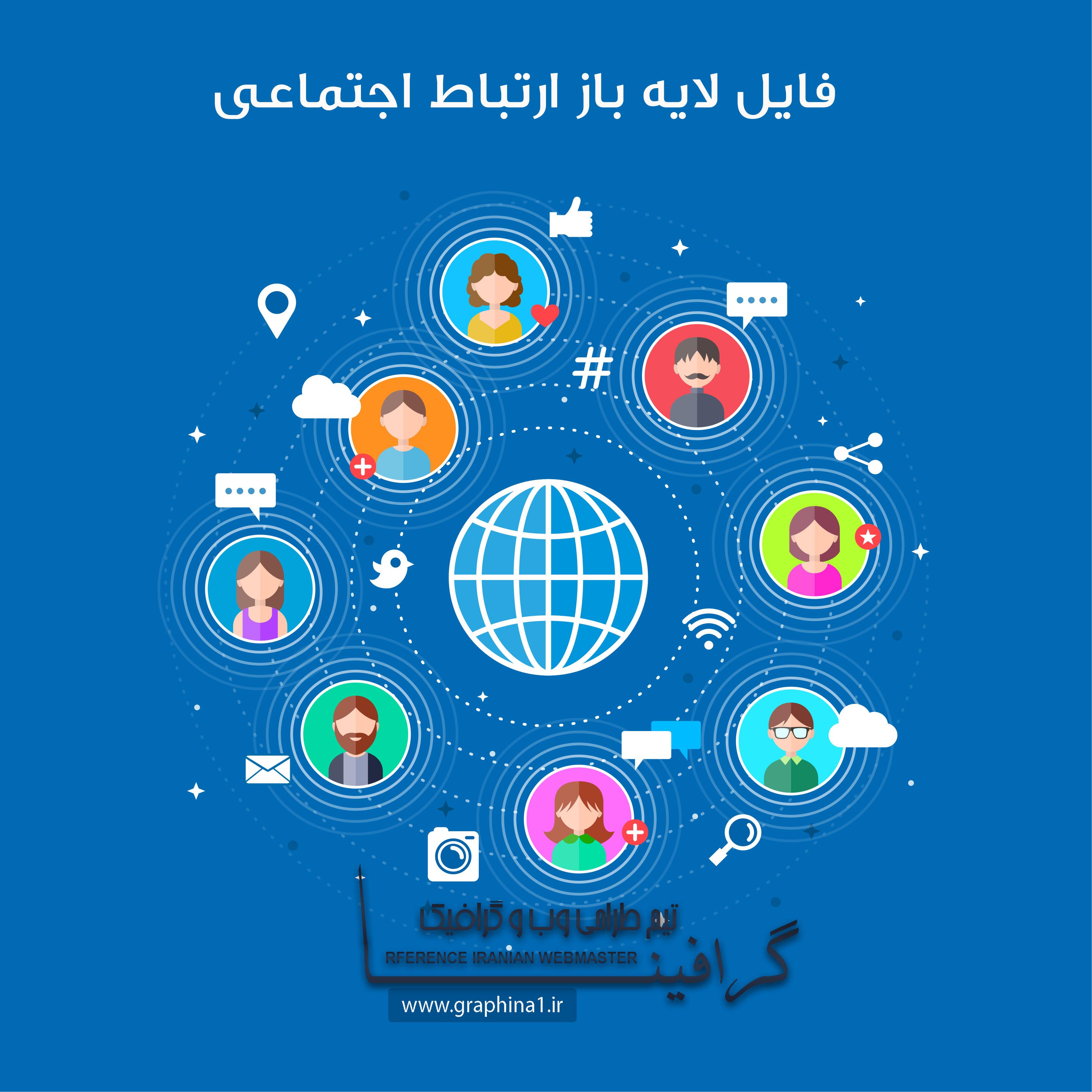 دانلود فایل لایه باز ارتباط  اجتماعی