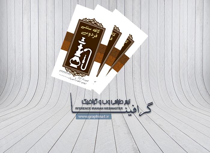 دانلود لایه باز کارت ویزیت کافه سنتی