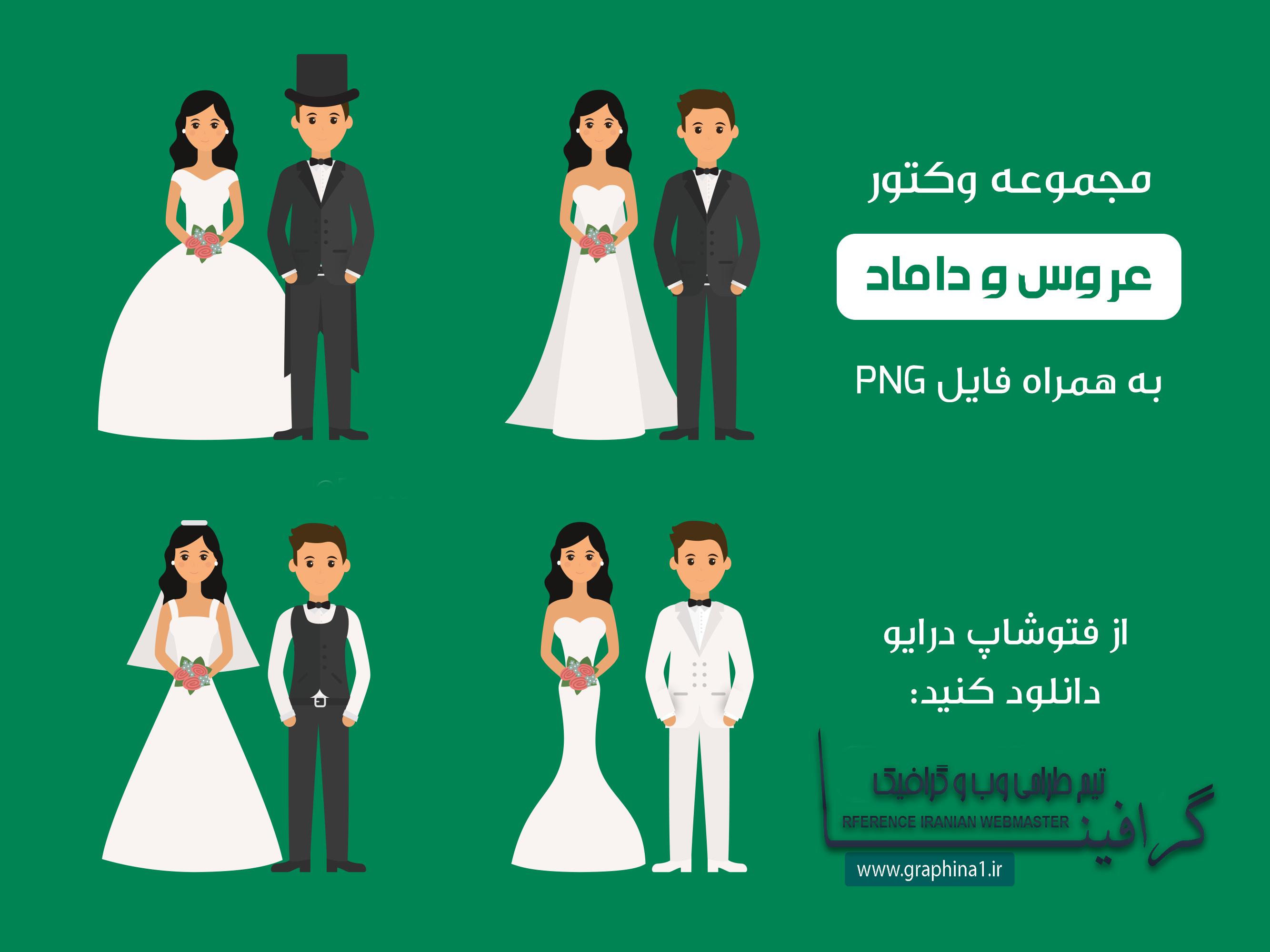 مجموعه وکتور عروس داماد