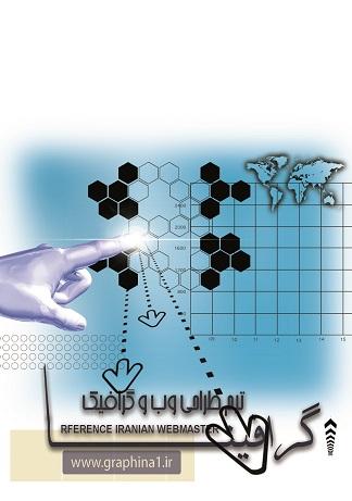 دانلود لایه باز نمایش نموداری سری اول