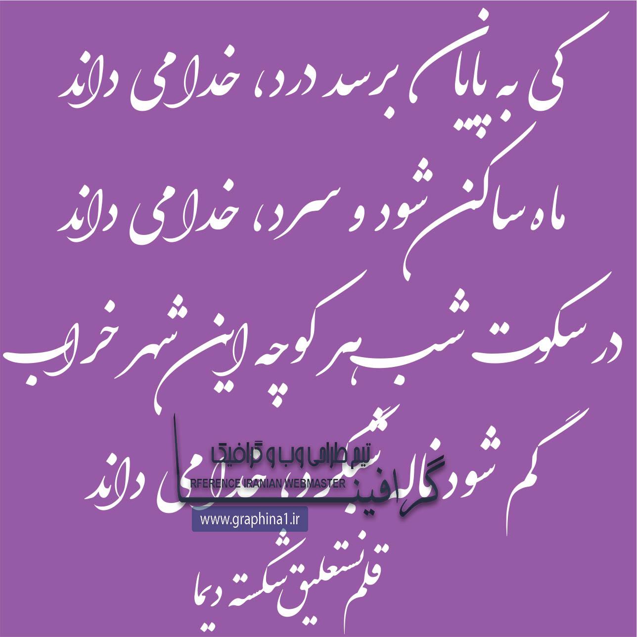 فونت قلم زیبای فارسی شکسته نستعلیق دیما