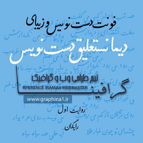 فونت زیبای فارسی دیما نستعلیق تحریری