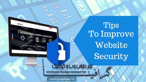 نکاتی برای افزایش امنیت وب و جلوگیری از هک