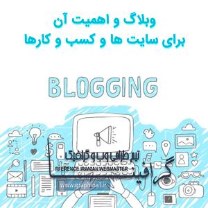 وبلاگ و اهمیت آن برای سایت ها و کسب و کارها