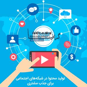 چگونه با تولید محتوا در شبکه های اجتماعی به جذب مشتری بپردازیم؟