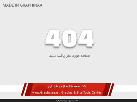 کد قالب 404 حرفه ای