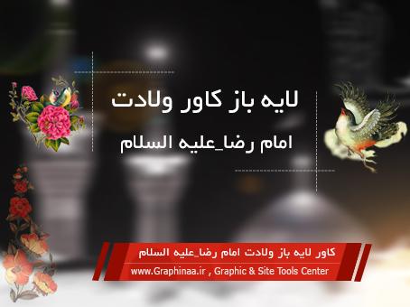 کاور لایه باز ولادت امام رضا علیه السلام