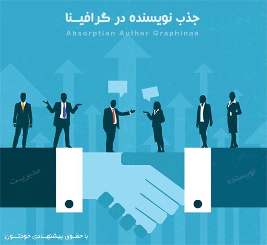 جذب نویسنده با حقوق