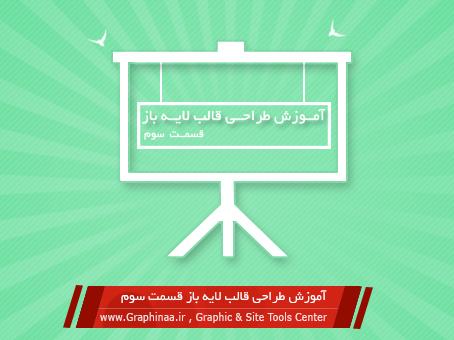 آموزش ویدیویی طراحی قالب لایه باز قسمت سوم