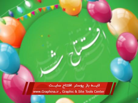 لایه باز پوستر تبریک افتتاح